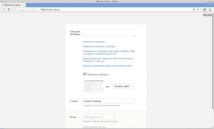 Обратная связь - Yandex_023
